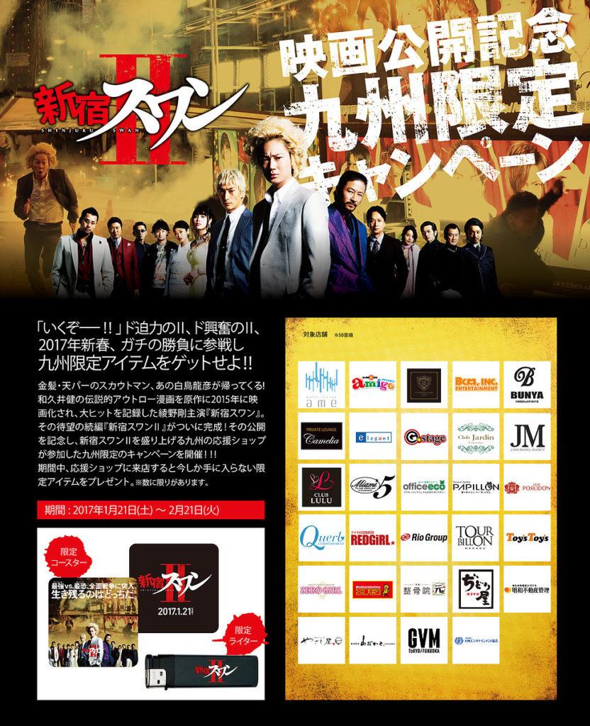 映画「新宿スワン 2 」九州限定キャンぺーン
